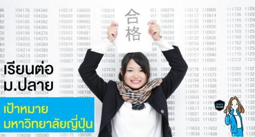 เรียนต่อญี่ปุ่น : เรียนต่อม.ปลาย เป้าหมายมหาวิทยาลัย