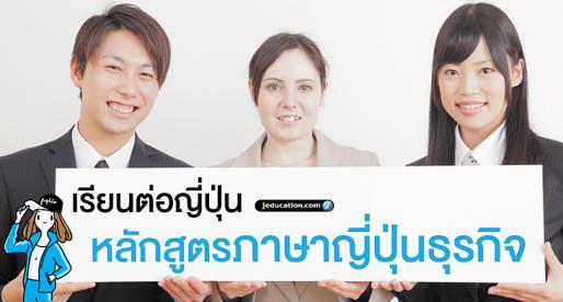 เรียนภาษาที่ญี่ปุ่น : หลักสูตรภาษาญี่ปุ่นธุรกิจ  Japanese Business Course