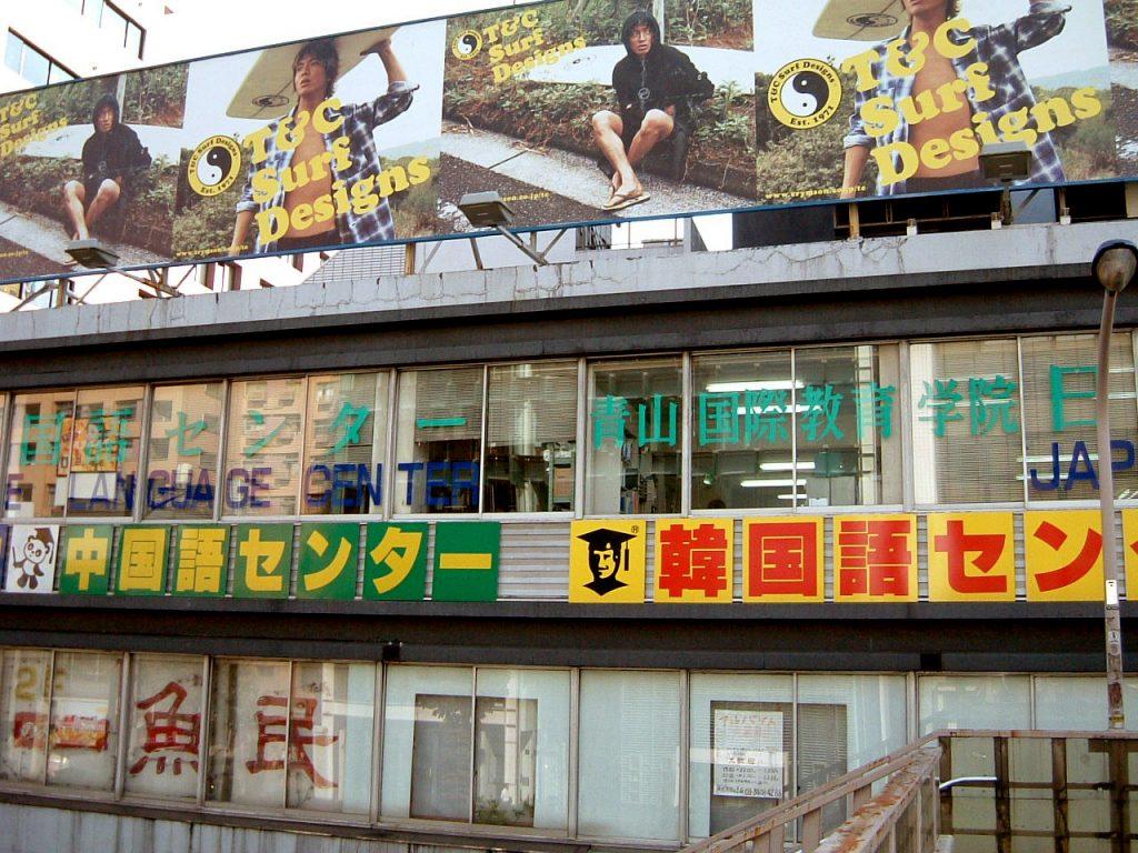 Aoyama International Education Institute ภาพโรงเรียน 1
