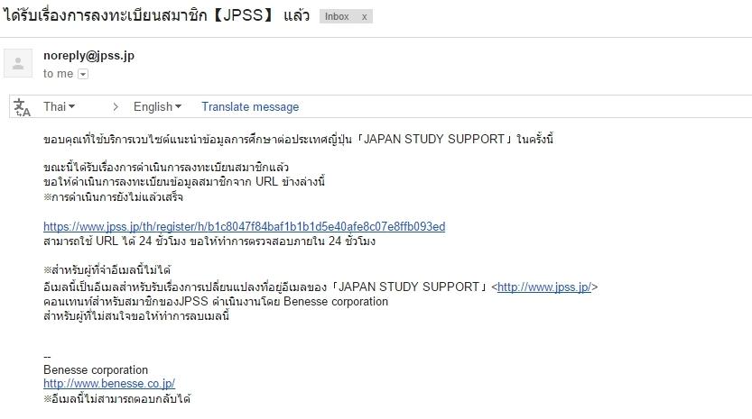 ข้อมูลมหาวิทยาลัยญี่ปุ่น