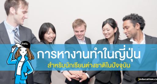 การหางานทำในญี่ปุ่น สำหรับนักเรียนต่างชาติในปัจจุบัน