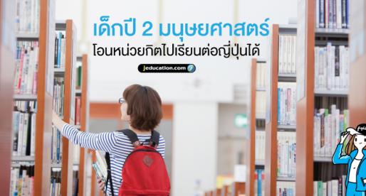 โอนหน่วยกิต จากไทย ไปเรียนต่อ Kwassui Women's University