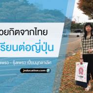 แพรว-รุ้งแพรว.. กับประสบการณ์ โอนหน่วยกิตจากไทย ไปเรียนต่อญี่ปุ่น