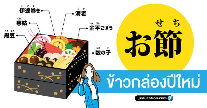 おせち料理 อาหารวันปีใหม่ในญี่ปุ่น