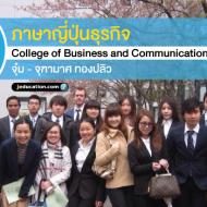 จุ๋ม-จุฑามาศ กับการ เรียนภาษาญี่ปุ่นธุรกิจ ที่ CBC
