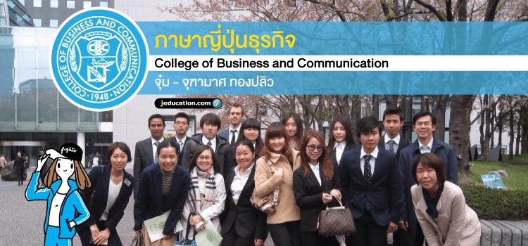 เรียน ภาษาญี่ปุ่นธุรกิจ jum_cbc_website