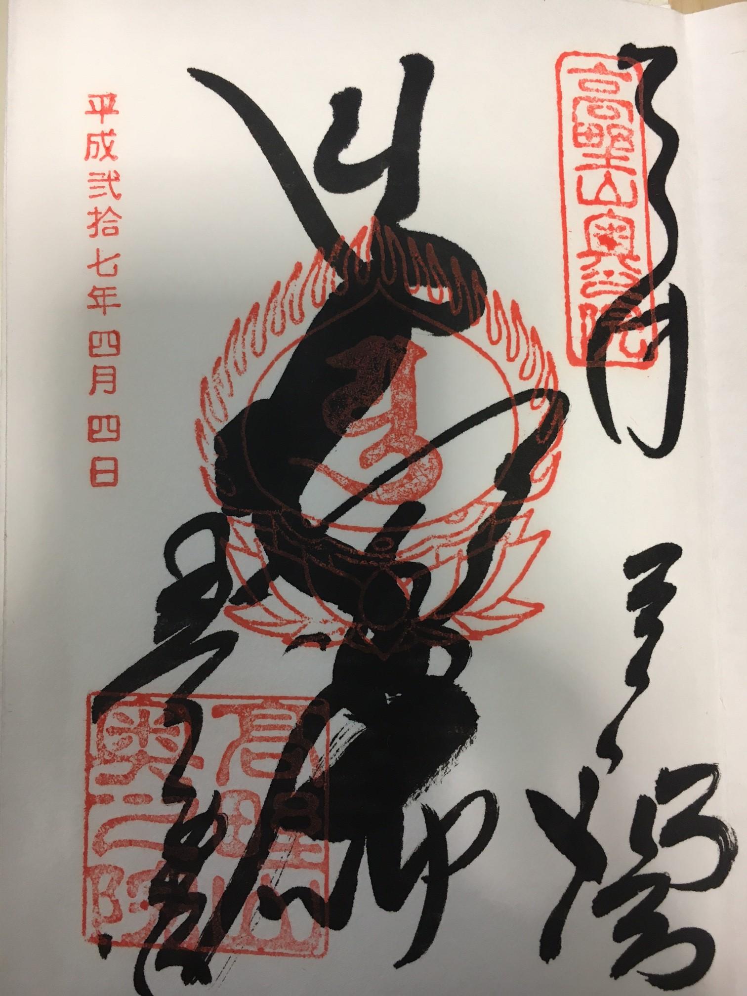 ตราประทับศักดิ์สิทธิ์ของวัดหรือศาลเจ้าญี่ปุ่น