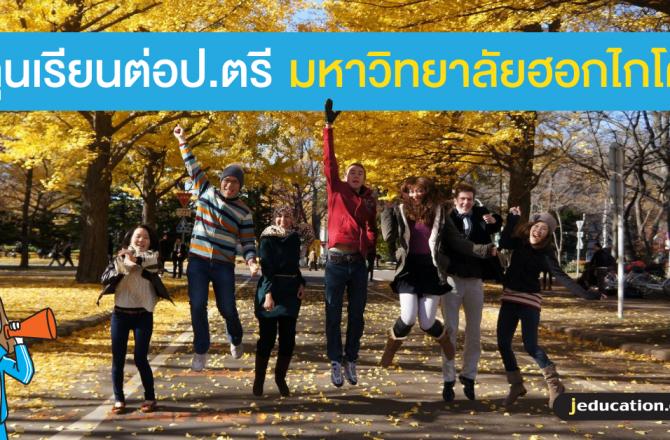 มหาวิทยาลัยฮอกไกโด: ขั้นตอนการสมัครและคุณสมบัติ