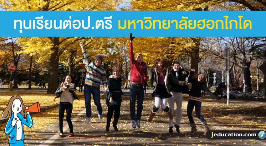 มหาวิทยาลัยฮอกไกโด : ขั้นตอนการสมัครและคุณสมบัติ
