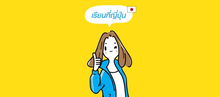 ไปเรียน ความรู้ภาษาญี่ปุ่น ระดับ N2 ที่ญี่ปุ่น