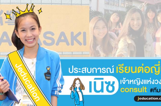 เนิซ ทีม แนะแนวเรียนต่อญี่ปุ่น #เจ๊เอ๊ด กว่าจะมาเป็นเจ้าหญิงแห่งวงการ consult
