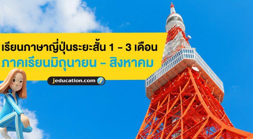 เรียนภาษาญี่ปุ่นระยะสั้น 1 – 3 เดือน ภาคเรียนมิถุนายน – สิงหาคม 2019 เปิดรับสมัครแล้ว