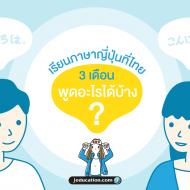 เรียนภาษาญี่ปุ่นที่ไทย 3 เดือน พูดอะไรได้บ้าง?