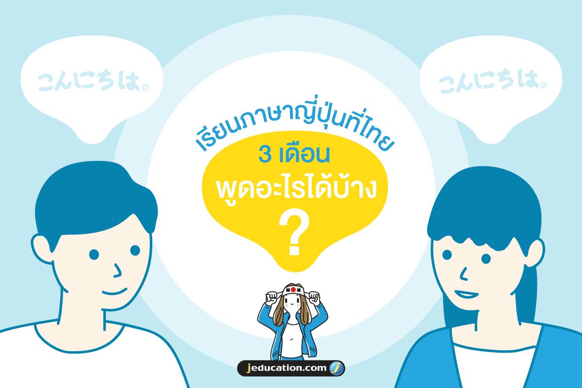 เรียน ภาษาญี่ปุ่น ที่ไทย พูดอะไรได้บ้าง