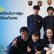 เปา – ยศเทพ แชร์ประสบการณ์ตอนเป็นนักเรียนมัธยมปลายของ Meitoku