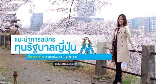 แนะนำการ สมัครทุนรัฐบาลญี่ปุ่น ประเภท Research Student