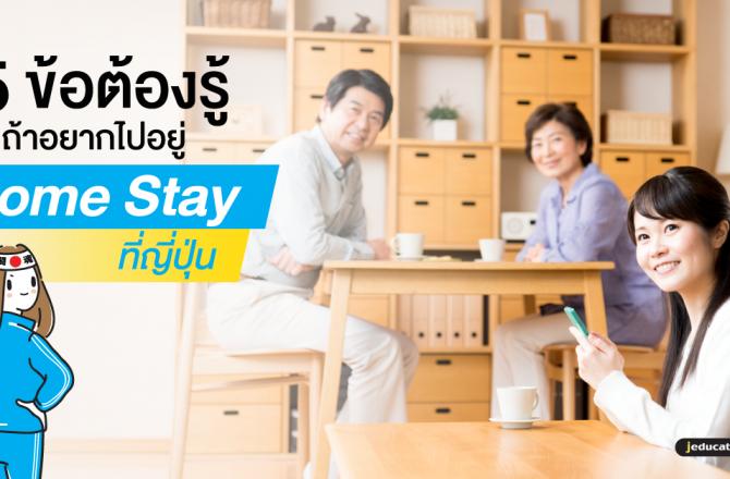 5 ข้อต้องรู้ ถ้าอยากไปอยู่ Homestay ที่ญี่ปุ่น