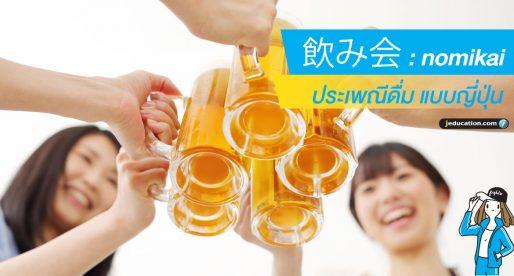 ประเพณีดื่ม(飲み会 : nomikai ) แบบญี่ปุ่น