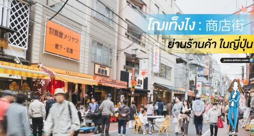 โฌเท็งไง(商店街):ย่านร้านค้า ในญี่ปุ่น