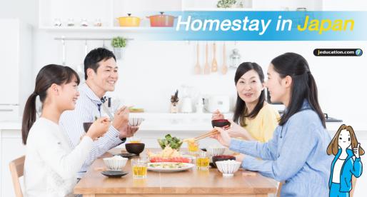 Homestay in Japan : โฮมสเตย์ที่ญี่ปุ่น