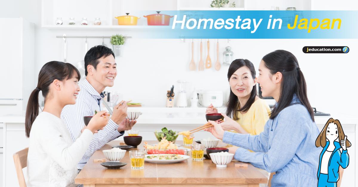 ไปอยู่ โฮมสเตย์ ที่ญี่ปุ่น