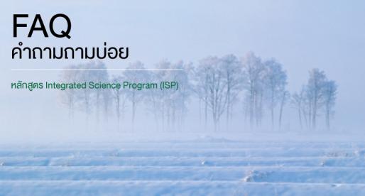 Integrated Science Program (ISP) : คำถามถามบ่อย