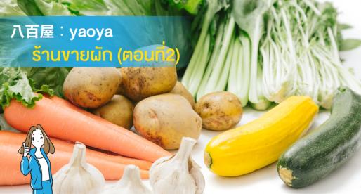 ผัก และ ผลไม้ ร้านขายผักในญี่ปุ่น(八百屋:yaoya)ตอนที่ 2