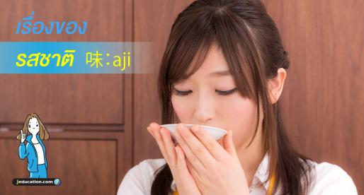 คำศัพท์ภาษาญี่ปุ่น ว่าด้วยเรื่องของ รสชาติ  味(aji) ตอนที่ 1