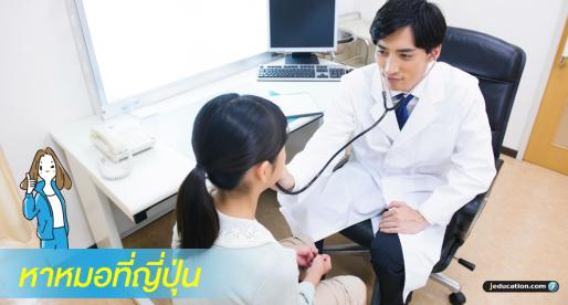 หาหมอที่ญี่ปุ่น ไม่ใช่เรื่องยากอย่างที่คิด