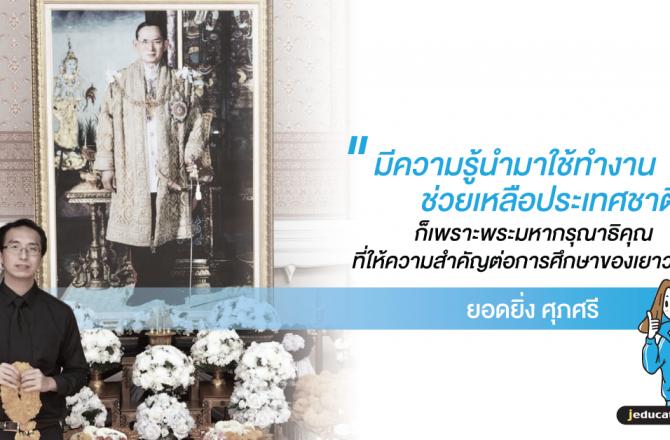 ยอดยิ่ง ศุภศรี นักเรียน ทุนรัฐบาลไทย (ทุนไทยพัฒน์ฯ)