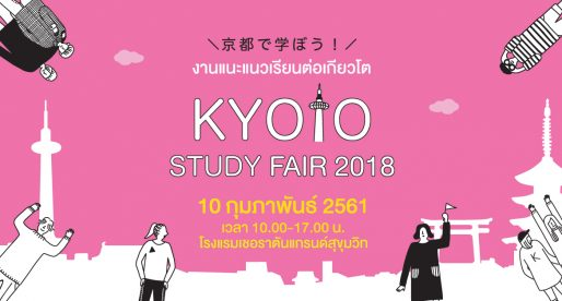 กิจกรรมสัมมนาในงาน Kyoto Study Fair 2018