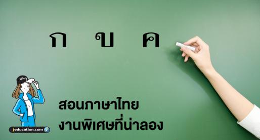 สอนภาษาไทย อีกหนึ่งงานพิเศษที่น่าลอง