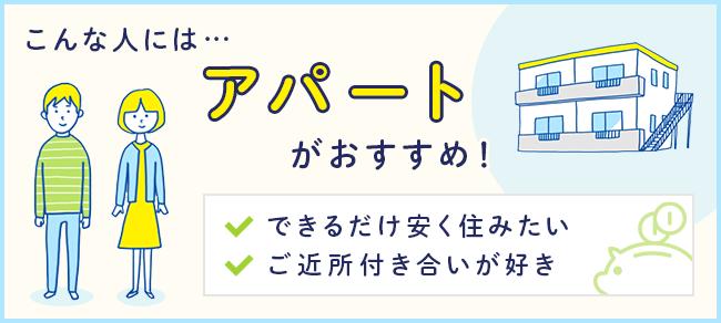 อพาร์ทเมนท์ ในญี่ปุ่น เหมาะกับใคร
