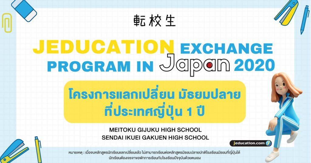 นักเรียนแลกเปลี่ยน ญี่ปุ่น