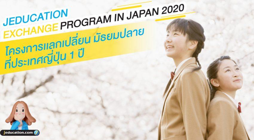 โครงการ แลกเปลี่ยนมัธยมปลายที่ประเทศญี่ปุ่น 1 ปี