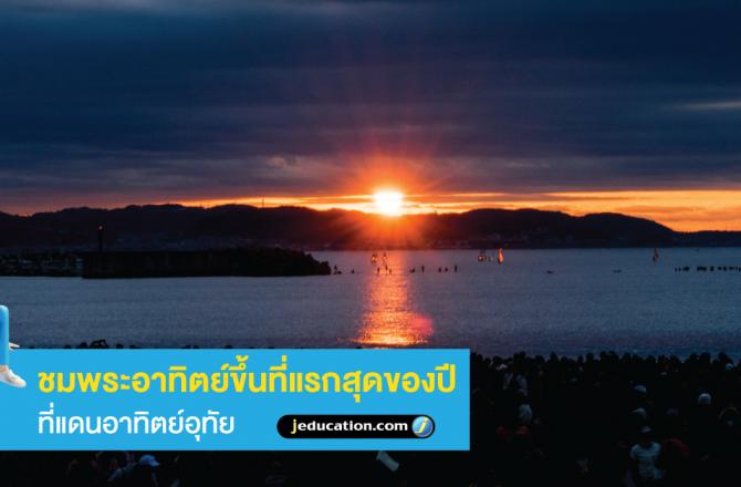 初日の出 ชมพระอาทิตย์ขึ้นที่แรกสุดของปี ที่แดนอาทิตย์อุทัย
