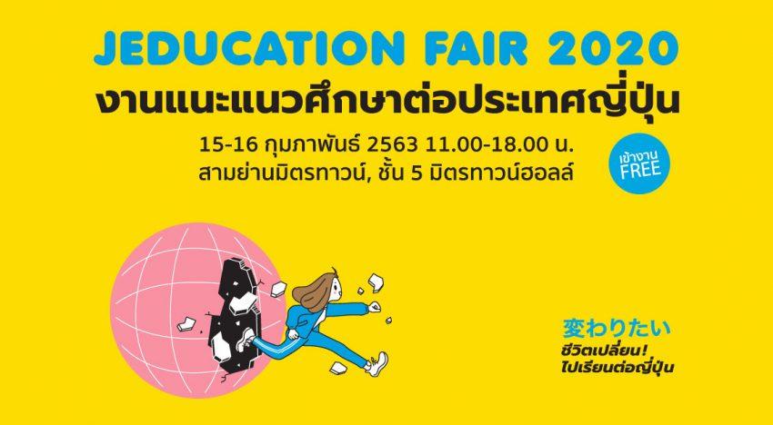 JEDUCATION FAIR 2020 งานแนะแนวศึกษาต่อประเทศญี่ปุ่น ครั้งที่ 36