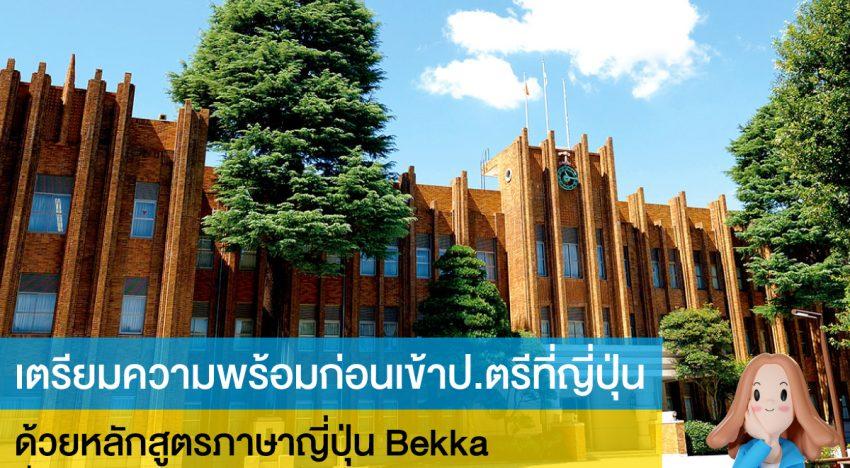 เรียนภาษาญี่ปุ่น ที่มหาวิทยาลัย Takushoku ภาคเรียนใบไม้ร่วง(กันยายน) ยกเลิกการรับสมัคร