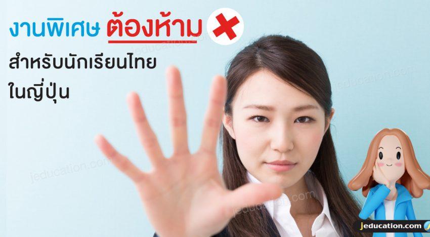 """งานพิเศษ """"ต้องห้าม"""" ของนักเรียนไทยในญี่ปุ่น"""