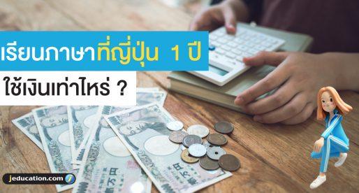 เรียนภาษาที่ญี่ปุ่น 1 ปีใช้เงินเท่าไร