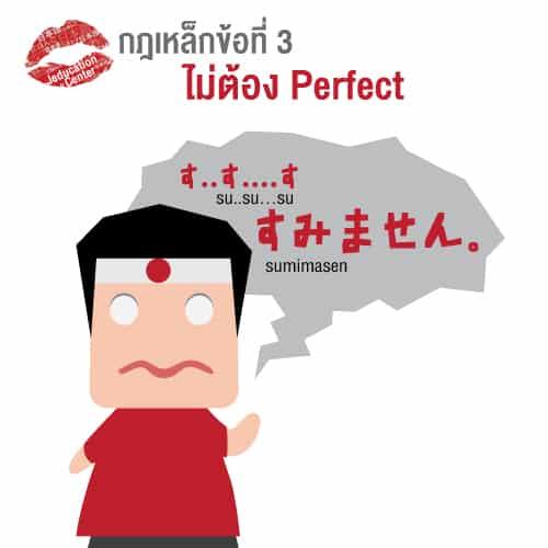 พูด ภาษาญี่ปุ่น ไม่ต้อง perfect