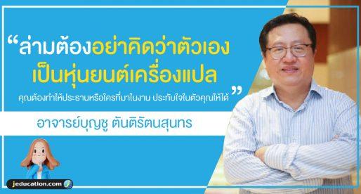 อาจารย์บุญชู กับการยกระดับ อาชีพล่ามและนักแปลภาษาญี่ปุ่นในไทย