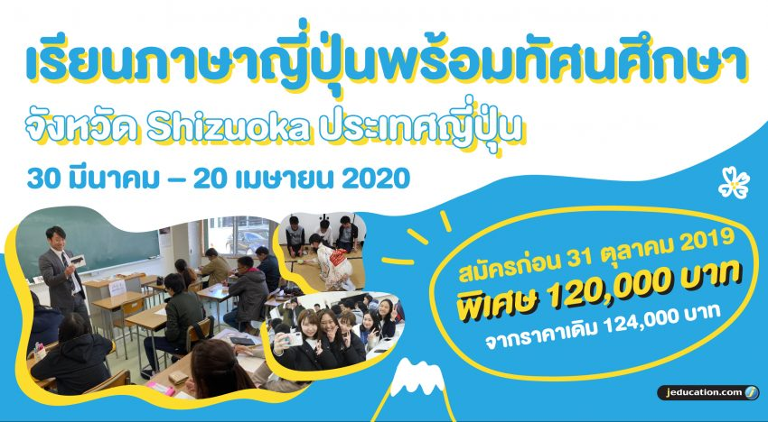 OISCA Study Trip รุ่นที่ 15 เรียนภาษา ทัศนศึกษา ช่วงปิดเทอมเมษายน 2020