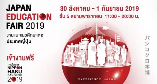 JAPAN EDUCATION FAIR 2019 พบกัน 30 สิงหาคม – 1 กันยายนนี้