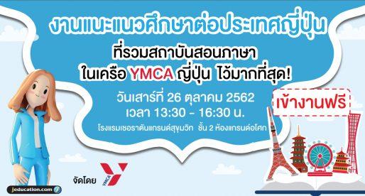 งานแนะแนวเรียนต่อญี่ปุ่น โดยสถาบันสอนภาษาญี่ปุ่น YMCA 26 ตุลาคมนี้