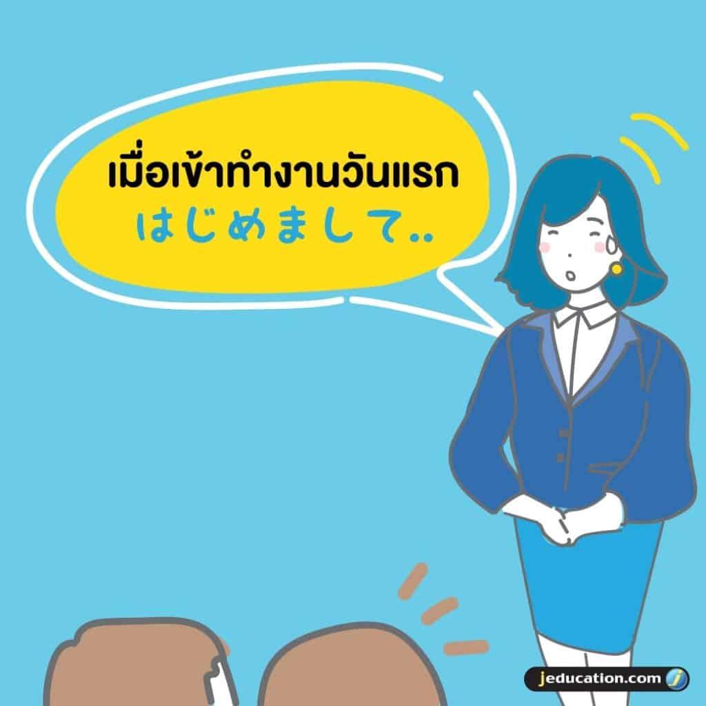 ภาษาญี่ปุ่นในออฟฟิศ เริ่มงานวันแรก