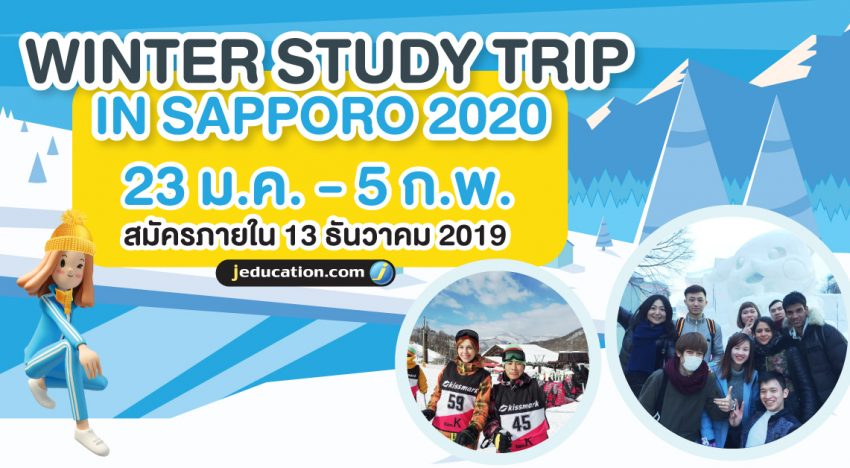 Winter Study Trip 2020 : เรียนภาษา สัมผัสหิมะ ที่ Sapporo