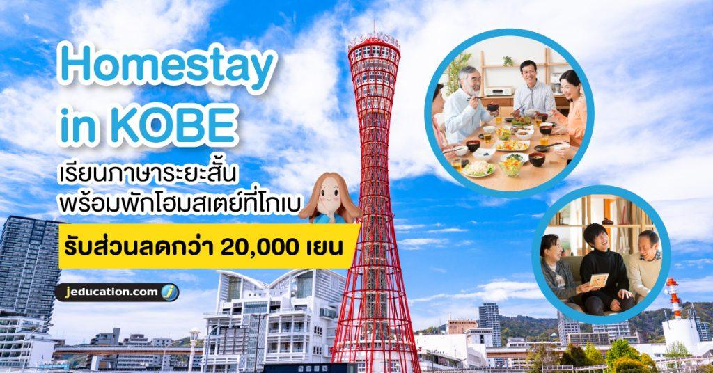 เรียนภาษาระยะสั้น พัก Homestay ที่โกเบ