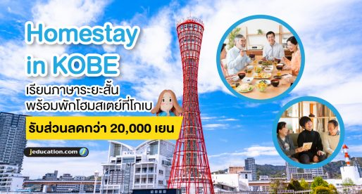 เรียนภาษาญี่ปุ่นระยะสั้น พร้อมพัก Homestay ที่โกเบ รับส่วนลดพิเศษ