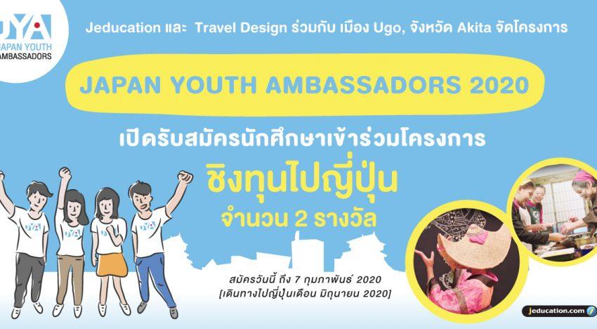 JAPAN YOUTH AMBASSADOR 2020 คัดเลือก 2 นักศึกษา เป็นทูตท่องเที่ยวที่เมือง UGO จ.AKITA